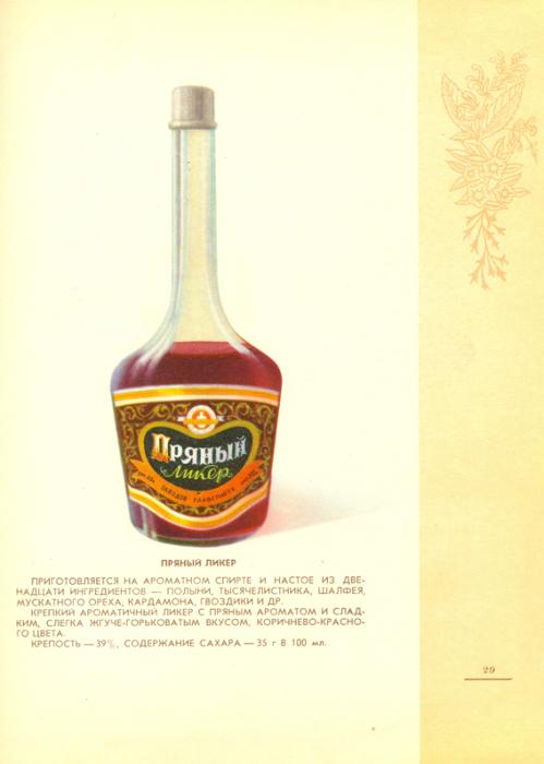 Приготовлен на ароматном спирте и 12-ти пряных травах.