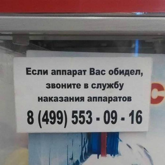 Телефон карательной службы.