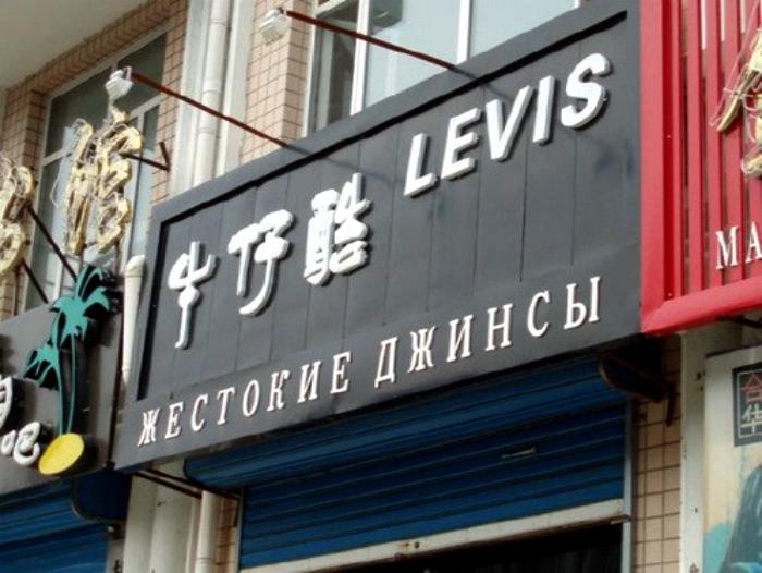 Магазин жестоких джинсов.