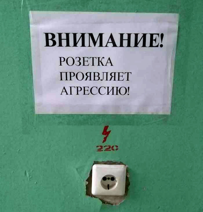 Розетка - дама опасная! | Фото: klikabol.mirtesen.ru.