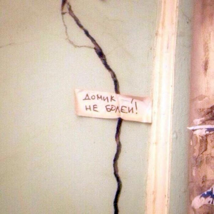 Починили, как смогли!| Фото: Pikabu.