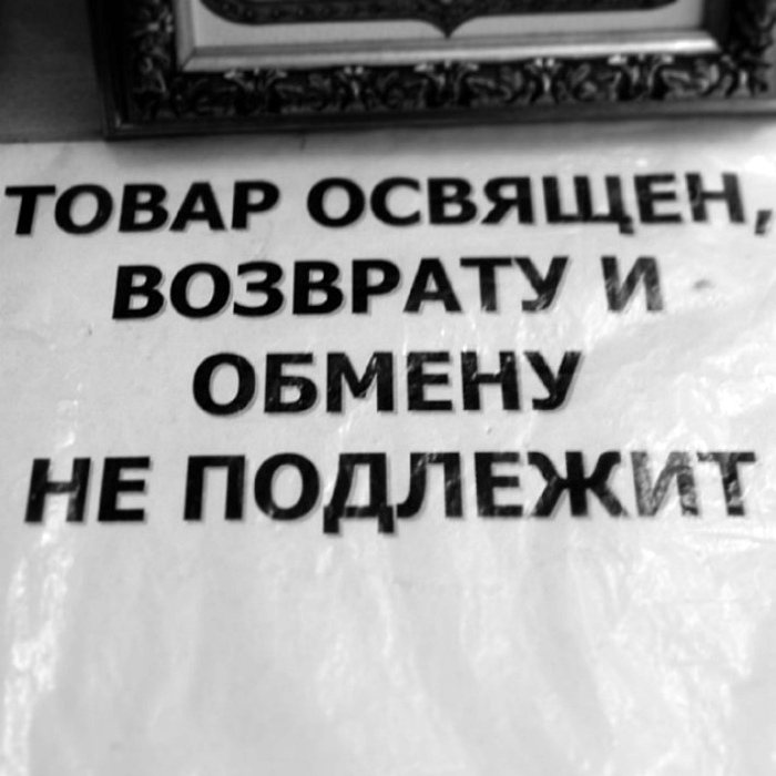 Святые товары плохими не бывают! | Фото: ОчепяткИ.ру.