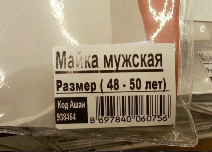 Действительно, какие размеры в 50 лет!?