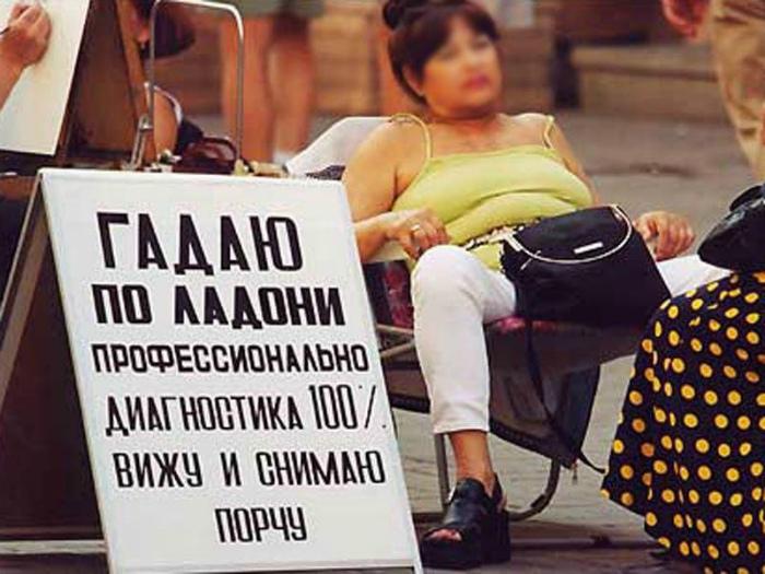 Профессионал по работе с порчами! | Фото: Readovka.ru.