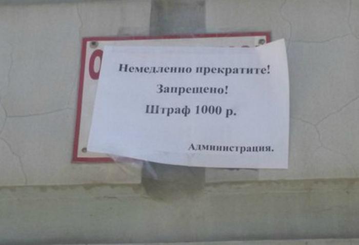 Запрещено... А что запрещено не понятно! | Фото: Krabov.net.