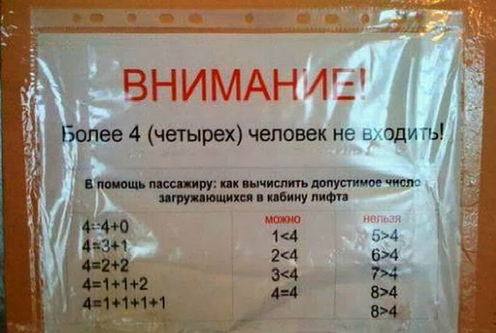 Лифтовая арифметика.