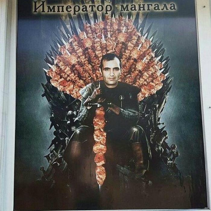 Император шашлычного трона. | Фото: Ribalych.ru.