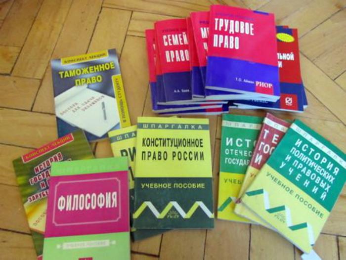 Старые конспекты и учебники.