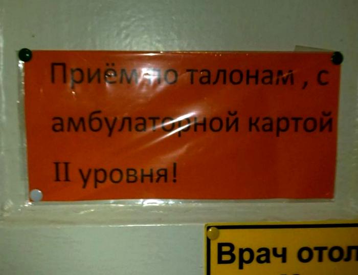 Только для «прокачанных» пациентов. | Фото: Загоны.ру.