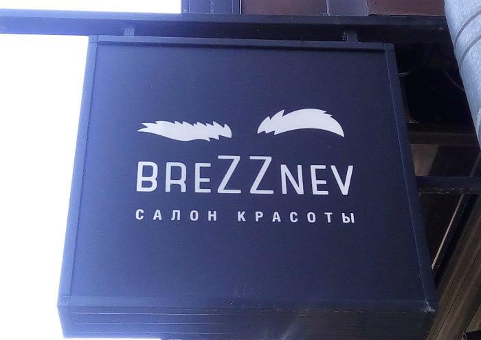 Леонид Ильич оценил бы! | Фото: Фишки.нет.