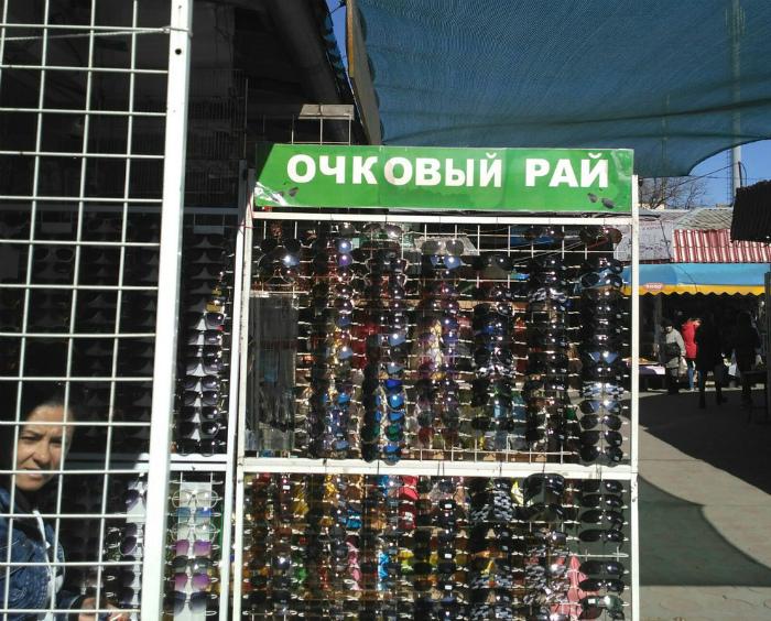 Райское местечко на рынке.