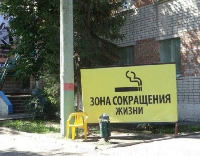 Место для курения.