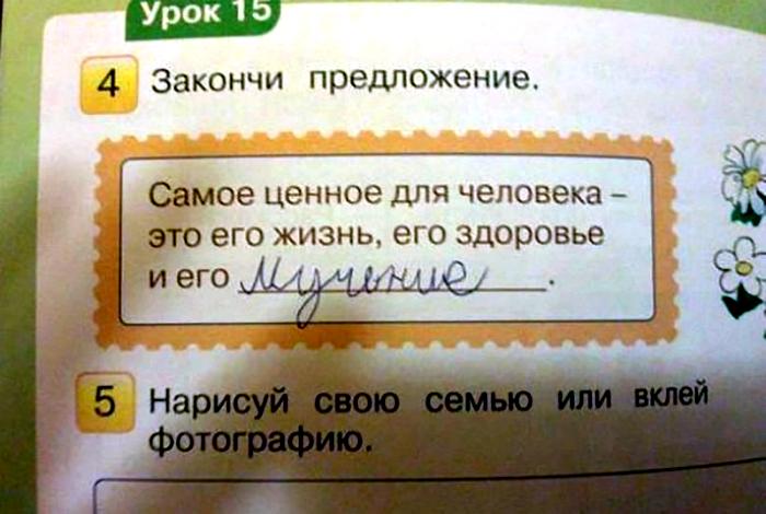 Юный философ.