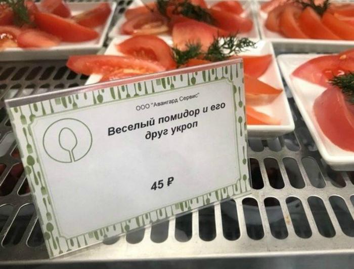 Уверены, автор этого блюда такой же веселый... | Фото: Наука и техника.