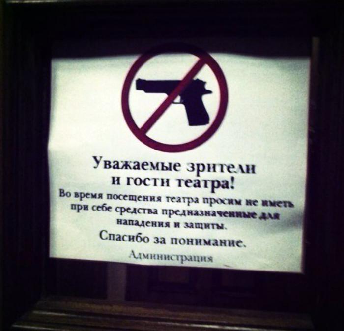 Не забываем сдавать оружие.