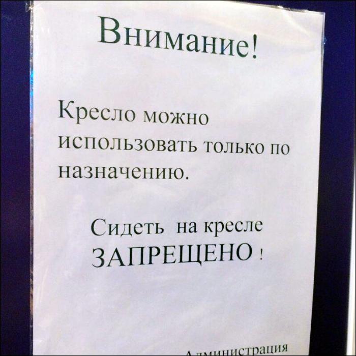 Немного о скрытых функциях кресел. | Фото: magSpace.ru.