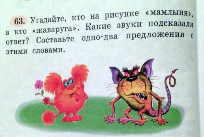 «Наркотики не употребляем, поэтому никаких звуков не слышим и кто эти монстры - не знаем!» | Фото: Для мам.