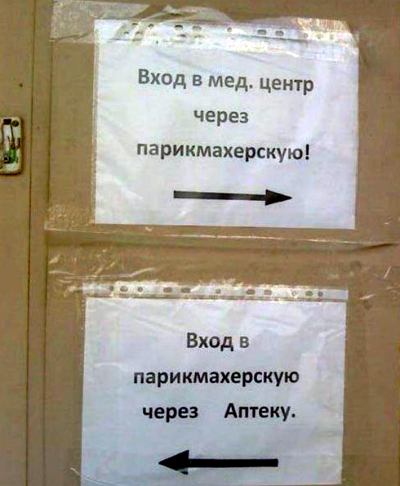 Новый квест-рум «Жизня»! | Фото: WarNet.ws.