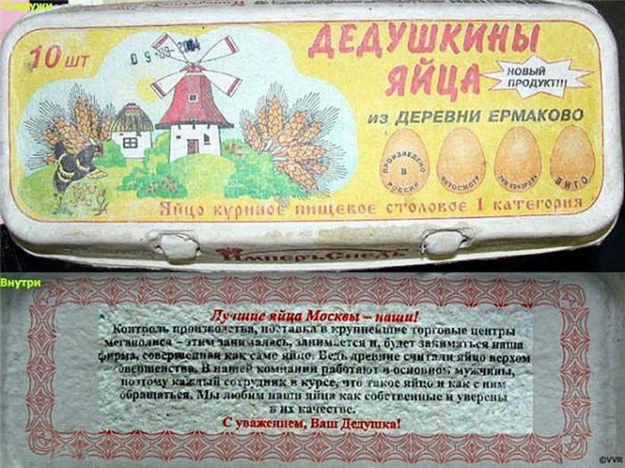 Лучшие яйца Москвы!