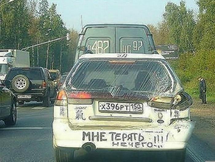Отчаянный водитель.