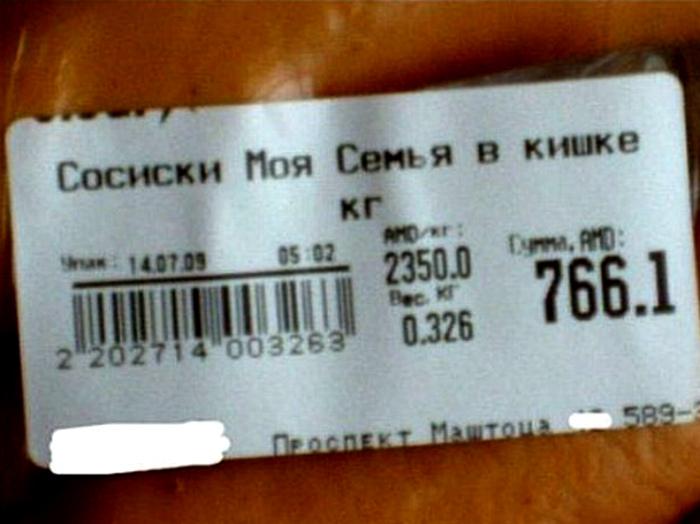 «Моя в кишке, а ваша?» | Фото: jkr.ykt.ru