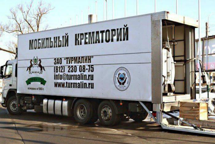 Фургончик «счастья».