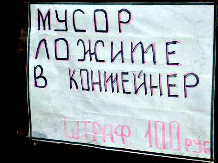 Правила «ложите», учебники «ложите» и учительницу по русскому тоже туда! | Фото: solidwaste.ru.