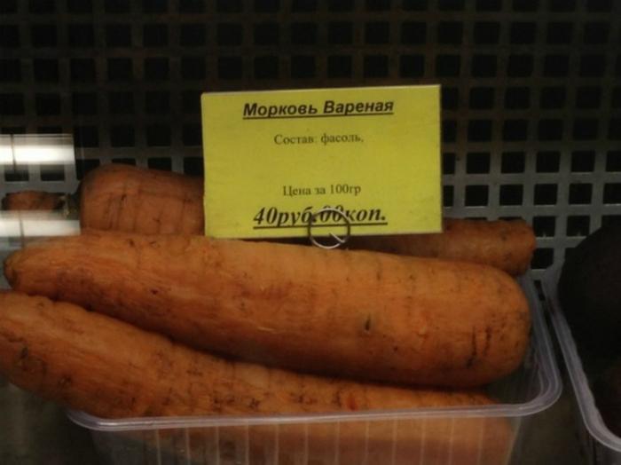 Оказывается, варенная морковь - это фасоль.