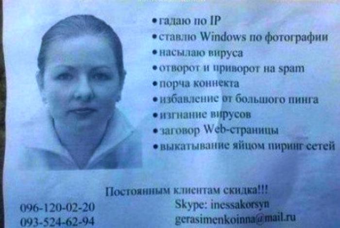 Вашему компьютеру тоже нужна магическая защита! | Фото: Pure-t.ru.