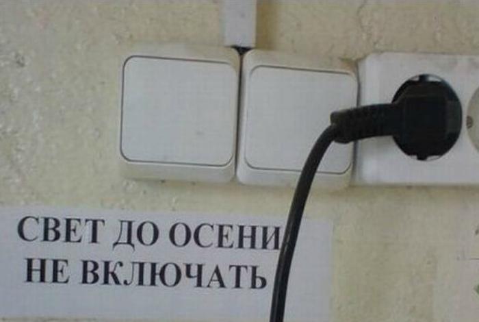 Экономим электричество до осени.