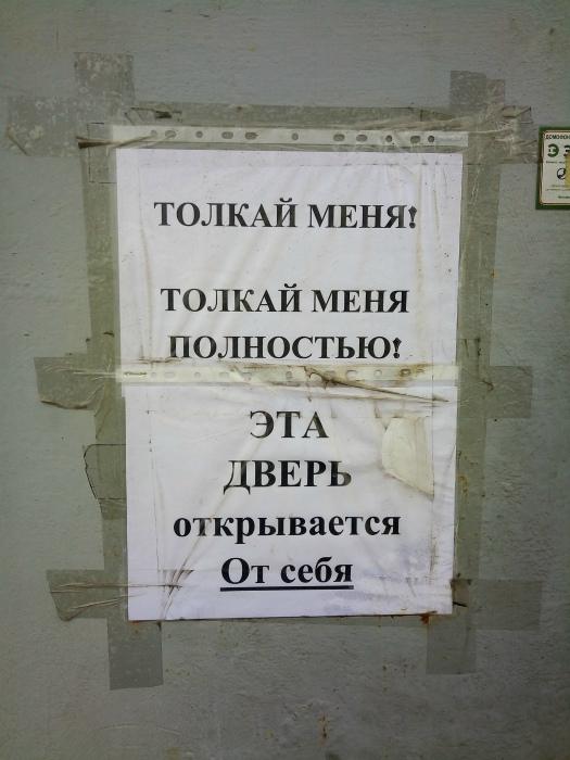 Чувственная инструкция к двери. | Фото: Krabov.net.