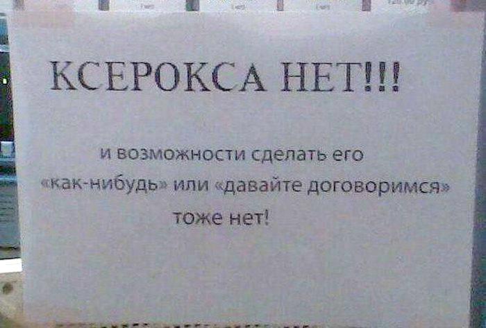 «Нам нужен ксерокс!»