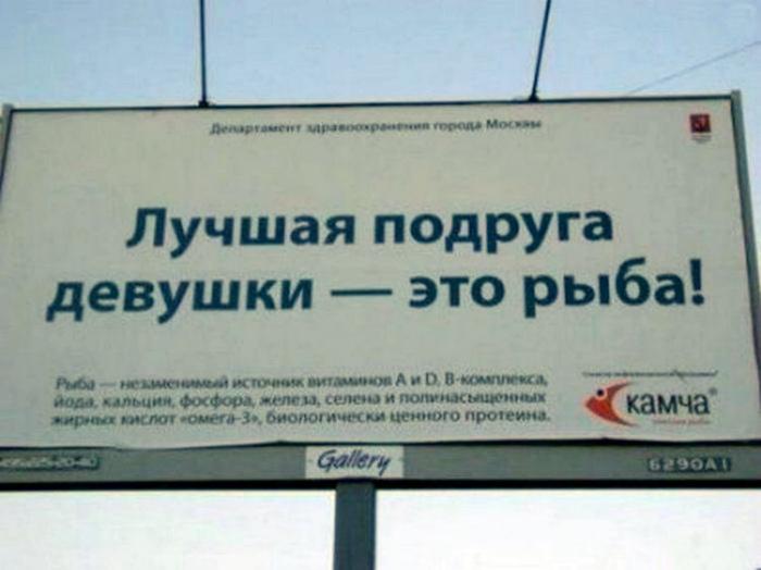 Оказывается, не бриллианты, а рыба!   Фото: Kaifolog.ru.