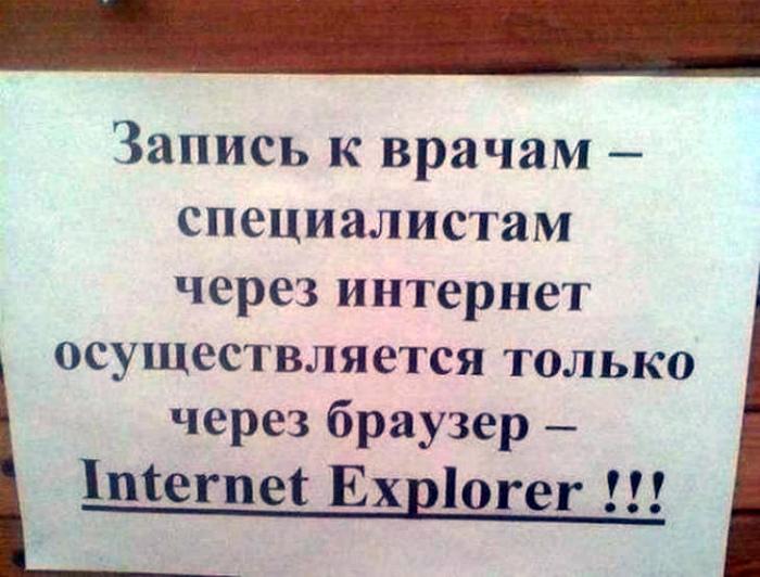 Выбор браузера был очевидным! | Фото: МирТесен.