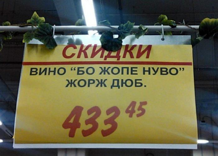 Над французским надо еще поработать. | Фото: Ribalych.ru.