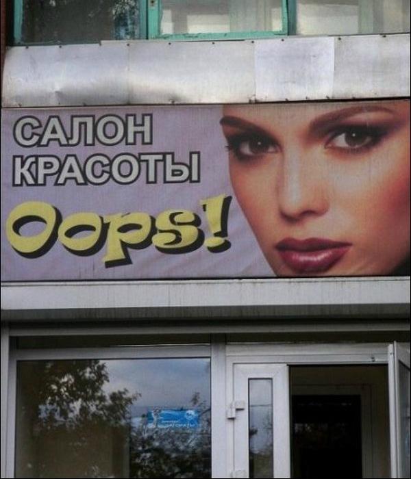 «Упс» - это наш девиз! | Фото: Fishki.net.