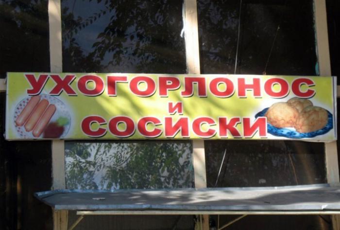 Хм, что общего между ухогорлоносом и сосисками? | Фото: Пикабу.