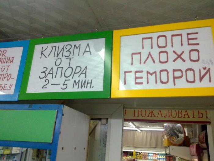 Аптечные заметки на русском.
