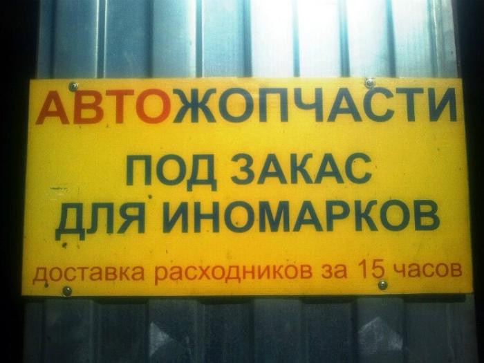 «Жопчасти для иномарков».