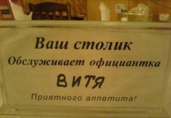 Официантка Витя.