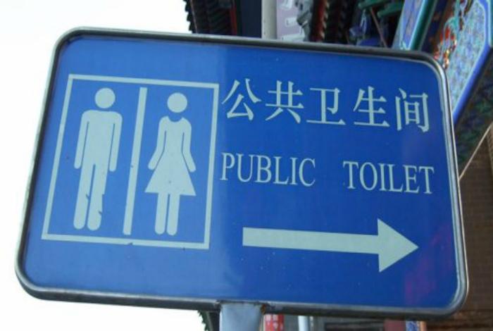 Туалетный гид.