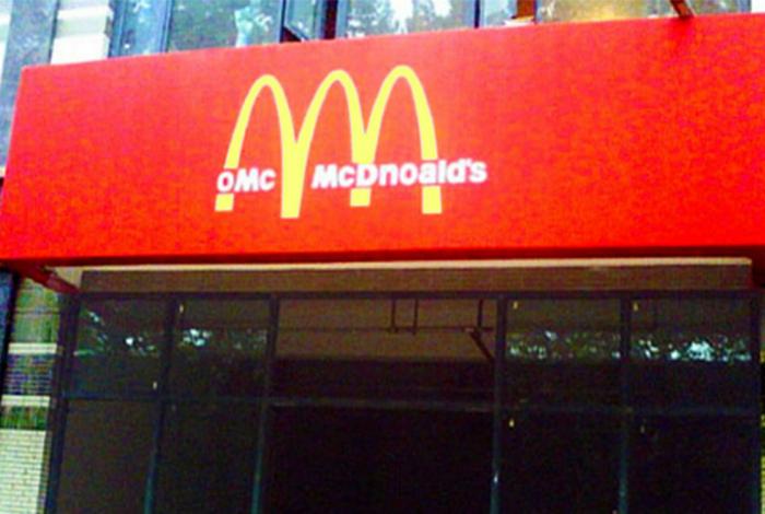 Ненастоящий Макдональдс.