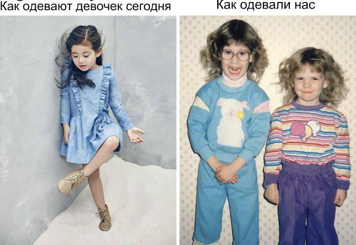 Детская мода сейчас и тогда.