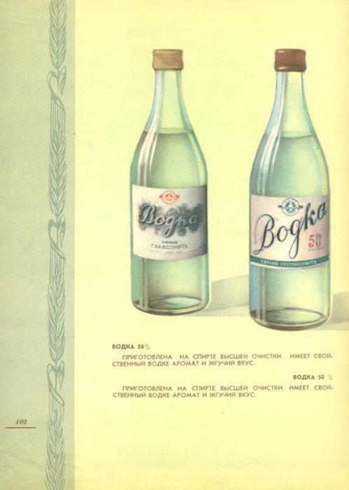 Оба напитка приготовлены на спирте высшей очистки и отличаются жгучим вкусом и резкий запах.