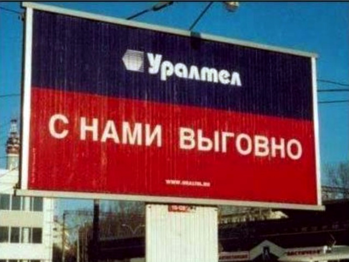 Оскорбительный плакат.