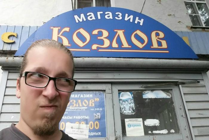 Когда твоя фамилия Козлов.