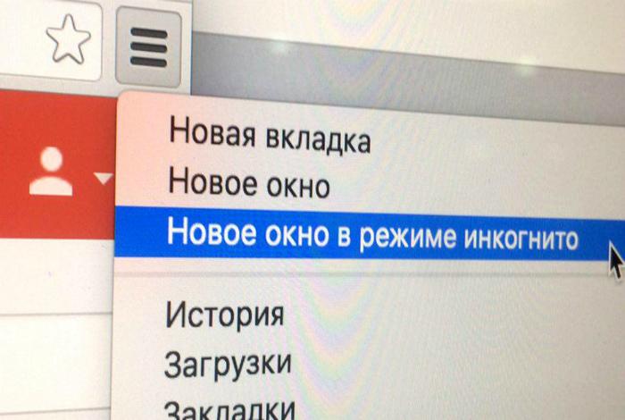 Покупка билетов в режиме инкогнито. | Фото: Life.ru.