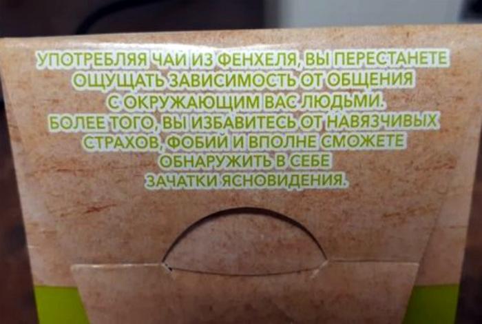 «Выпив чашечку, мне пришло видение, что хранение этого чая приведет меня за решетку!» | Фото: zabaka.ru.