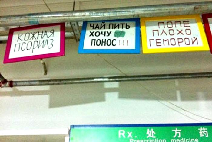 Объявления в аптеке.
