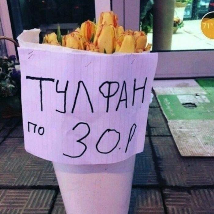 Таинственные «тулфаны».